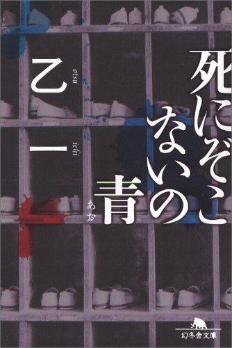 死にぞこないの青 (幻冬舎文庫)