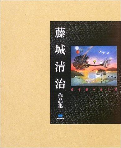 藤城清治作品集―愛を謳う光と影