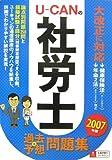 U‐CANの社労士過去&予想問題集〈2007年版〉 (ユーキャンの資格試験シリーズ)