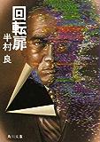 回転扉 (角川文庫)