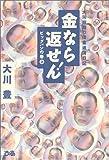 金なら返せん!―大川総裁の借金返済日記 ビッグバンの巻〈上〉