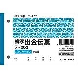コクヨ 出金伝票 B7ヨコ型50組 バックカーボン 10冊
