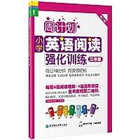 周计划·小学英语阅读强化训练:3年级(第2版)