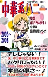 tyukakeihanie-mousou-supirityuaru-tyuukayomekokusaiketsukonmanga (mangakanabun) (Japanese Edition)