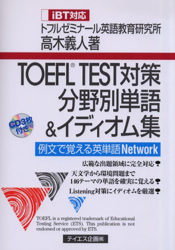 TOEFL TEST measures sectoral word and idiom collection iBT corresponding (2006) ISBN: 4887840659 [Japanese Import]