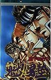 Sakigake! Otokojuku 11 (Jump Comics) (1988) ISBN: 4088524918 [Japanese Import]