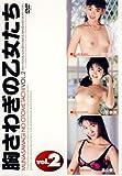 胸さわぎの乙女たちvol.2 [DVD]
