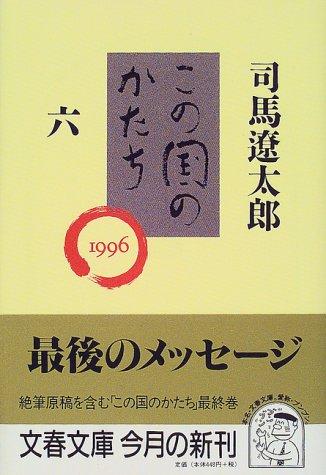 この国のかたち〈6〉 (文春文庫)