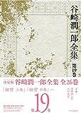 谷崎潤一郎全集 - 第十九巻