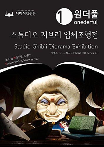 Onederful Studio Ghibli Diorama Exhibition :  Kidult 101 Series 03: 원더풀 스튜디오 지브리 입체조형전 : 키덜트 101 시리즈 03 (원더풀 키덜트 101 시리즈/Onederful Kidult 101 Series Book 3)