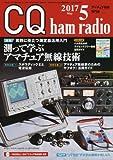 CQ ham radio 2017年 05 月号
