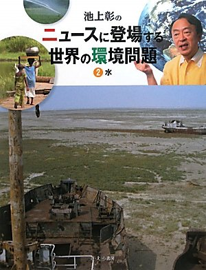 池上彰のニュースに登場する世界の環境問題〈2〉水