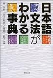 日本語文法がわかる事典