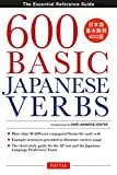 img - for 600 Basic Japanese Verbs: The Essential Reference Guide: Learn the Japanese Vocabulary and Grammar You Need to Learn Japanese and Master the JLPT book / textbook / text book