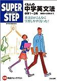 くもんの中学英文法―中学1‾3年 基礎から受験まで (スーパーステップ)