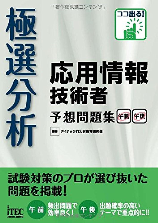 ニュースペックテキスト 応用情報技術者 平成25?26年 (情報処理技術者試験)