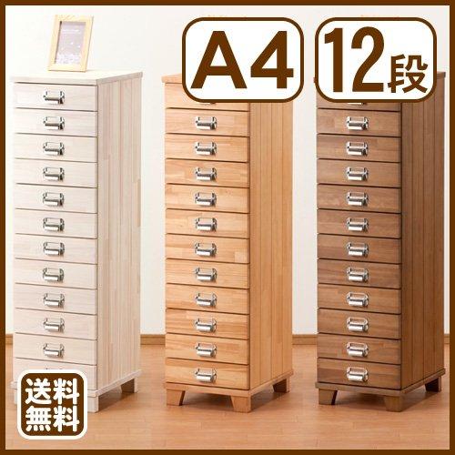 【工房直送】ほぼ完成品でお届け!無塗装品もできます。 多段チェスト A4 12段 書類 引き出し 収納 天然木製 ( 取っ手:) B01B44J7GS  取っ手:  取っ手:
