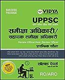Samiksha Adhikari / Sahayak Samiksha Adhikari (Review Officer) Guide