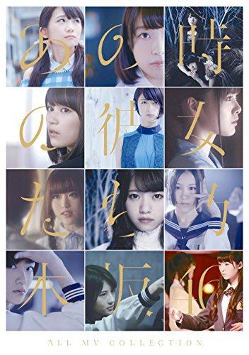 Nogizaka 46 - All Mv Collection Ano Toki No Kanojo Tachi [Japan BD] SRXL-88