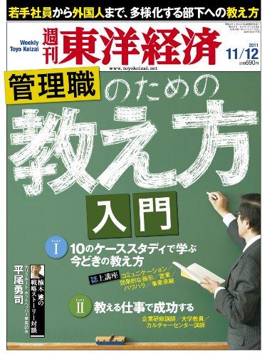 週刊 東洋経済 2011年 11/12号 [雑誌]