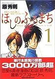 ほしのふるまち 1 (ヤングサンデーコミックス)