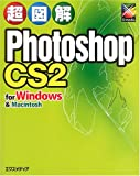 超図解 Photoshop CS2 for Windows & Macintosh (超図解シリーズ)