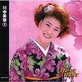 川中美幸 1 12CD-1097A