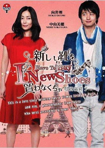 I have new buy a new shoes / Atarashii Kutsu wo Kawanakucha (Japanese movie with English Sub - All region DVD Version) by Nakayama Miho