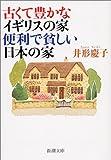 古くて豊かなイギリスの家 便利で貧しい日本の家 (新潮文庫)