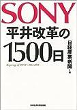 SONY 平井改革の1500日