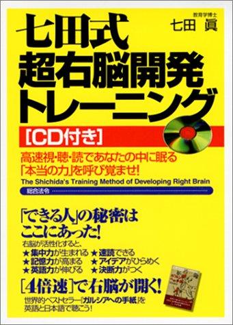 七田式超右脳開発トレーニング―高速視・聴・読であなたの中に眠る「本当の力」を呼び覚ませ!