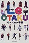 Le OTAKU―フランスおたく事情