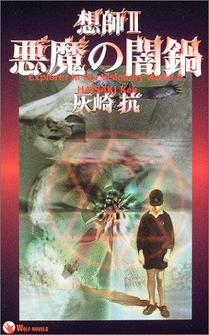 想師〈2〉悪魔の闇鍋―EXPLORER IN THE VISIONARY WORLD2 (ウルフ・ノベルス)