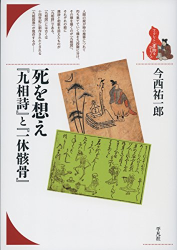 """死を想え 『九相詩』と『一休骸骨』 (ブックレット""""書物をひらく"""")"""