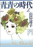 青青(あお)の時代 (第1巻) (希望コミックス (311))