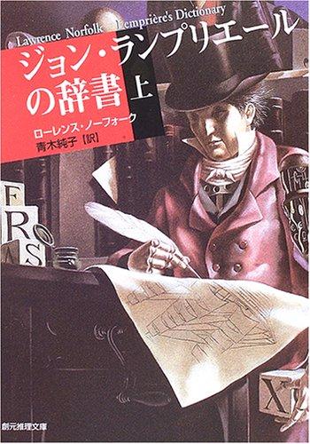 ジョン・ランプリエールの辞書 (上) (創元推理文庫)