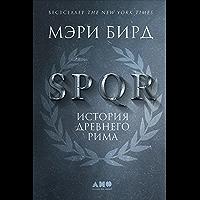 SPQR: История Древнего Рима (Russian Edition)