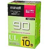 maxell オーディオテープ、ノーマル/タイプ1、録音時間90分、10本パック UL-90 10P