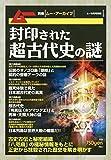 封印された超古代史の謎 2019年 09 月号 [雑誌]: ムー 別冊