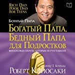 Rich Dad Poor Dad for Teens: The Secrets about Money--That You Don't Learn in School! [Russian Edition] | Robert T. Kiyosaki