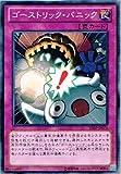 遊戯王 SHSP-JP074-N 《ゴーストリック・パニック》 Normal