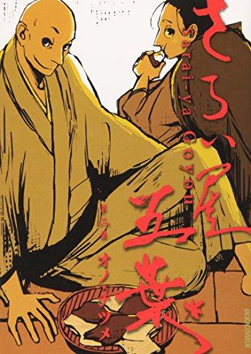 さらい屋五葉 第2集 (IKKI COMICS)