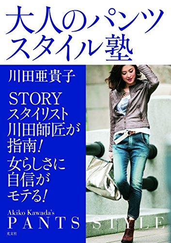 川田亜貴子 最新号 表紙画像