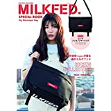 MILKFED. SPECIAL BOOK Big Messenger Bag メッセンジャーバッグ