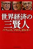 世界経済の三賢人