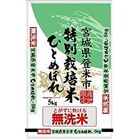 宮城県登米市産ひとめぼれ 5kg(無洗米)
