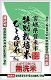 【精米】宮城県登米市産 無洗米 特別栽培米ひとめぼれ 5kg 平成29年産