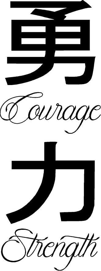 Amazon Courage Strength Chinese Symbols Vinyl Wall Decal