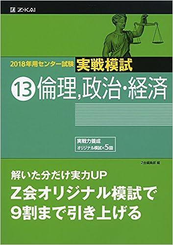 2018年用 センター試験実戦模試(...
