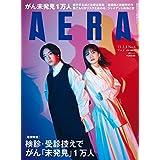 AERA 2021年 2/8号